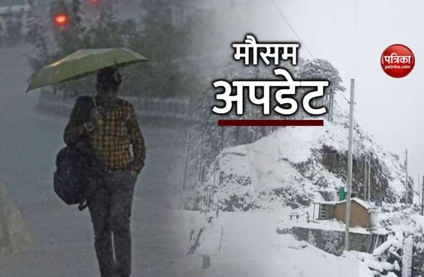 Weather Update: पहाड़ों पर बर्फबारी के बीच दिल्ली-एनसीआर में बारिश के आसार, उत्तर भारत में लुढ़केगा पारा