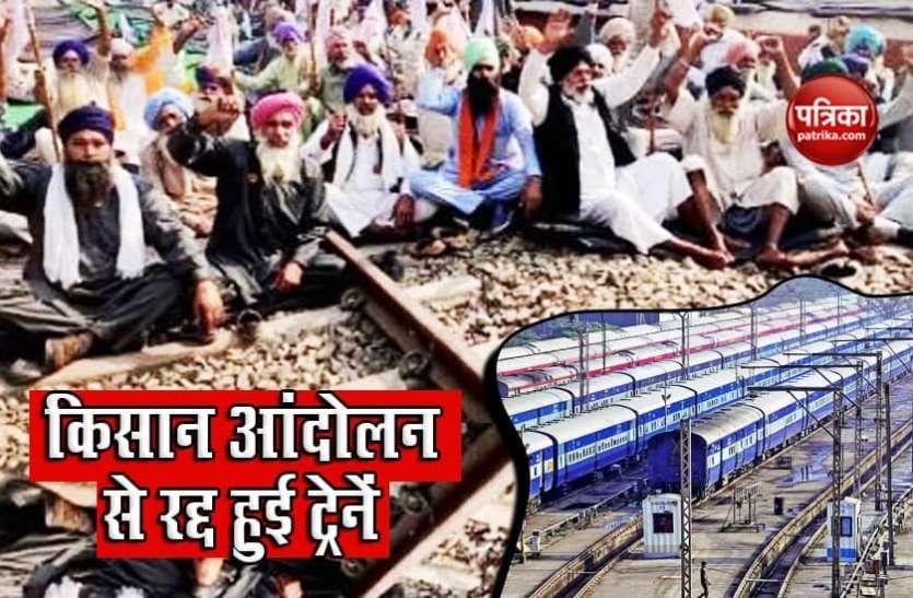 Farmer Protest: आंदोलन के चलते रेलवे ने रद्द की कई ट्रेनें, इन रूट्स पर पड़ा असर