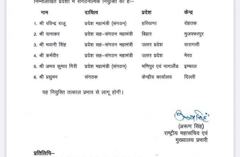 चुनावी तैयारी : भाजपा ने प्रदेश में बनाए दो सहसंगठन मंत्री, एक को मेरठ दूसरे को वाराणसी का प्रभार