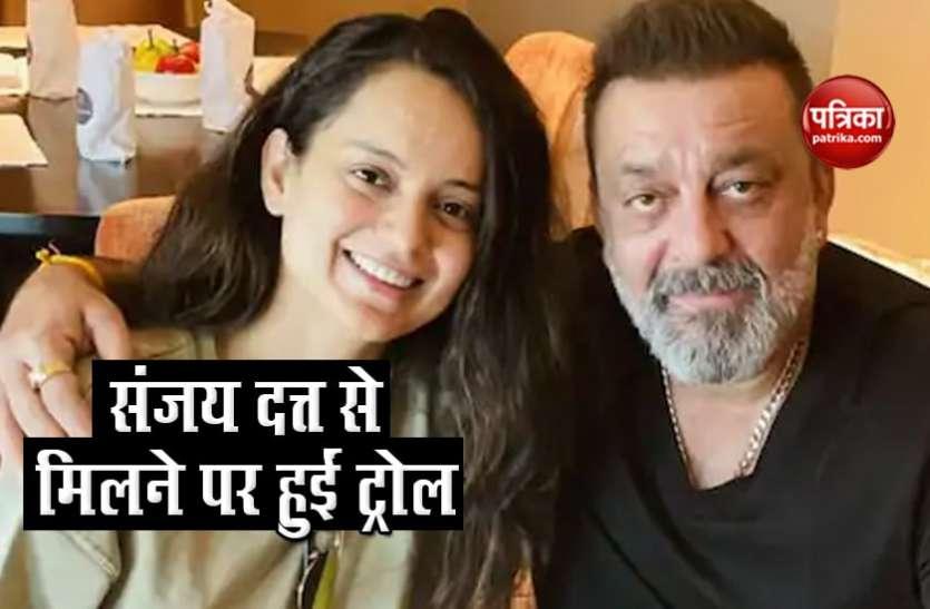 Kangana Ranaut ने संजय दत्त से की मुलाकात, अच्छी सेहत के लिए की कामना, लोग बोले- दिल टूट गया