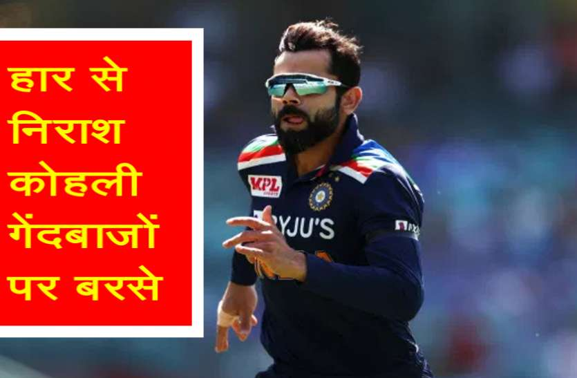 सिडनी वनडे में हार के बाद फील्डरों और गेंदबाजों पर बरसे कोहली