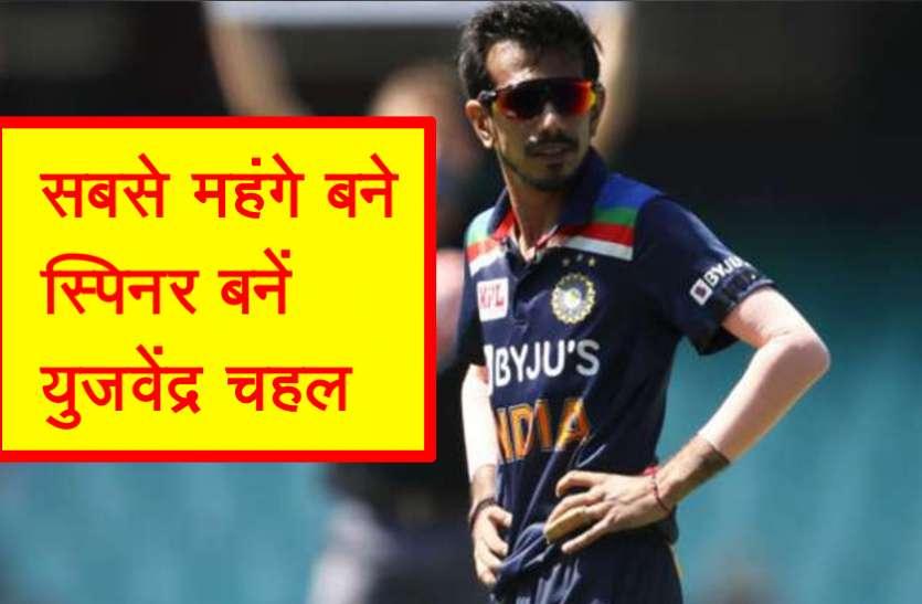 India vs Australia: वनडे में सबसे महंगे भारतीय स्पिनर बने युजवेंद्र चहल