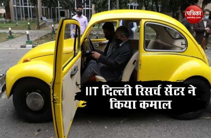 IIT दिल्ली रिसर्च सेंटर ने 1948 मॉडल volkswagen beetle को बदला पॉल्यूशन फ्री इलेक्ट्रिक वाहन में