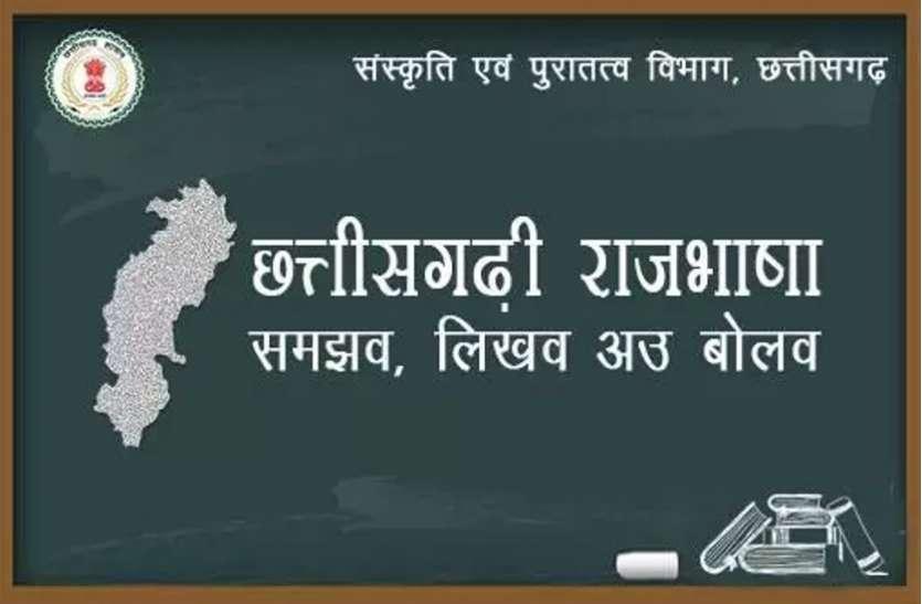 छत्तीसगढ़ में आज मनाया जाएगा राजभाषा दिवस, क्षेत्र में कार्य करने वालों को मिलेगा सम्मान