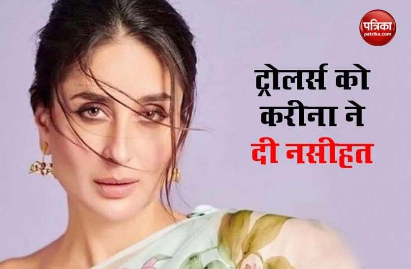 ट्रोलर्स को Kareena Kapoor Khan का बड़ा जवाब, कहा- 'लॉकडाउन-कोविड का पड़ा लोगों के दिमाग पर असर'