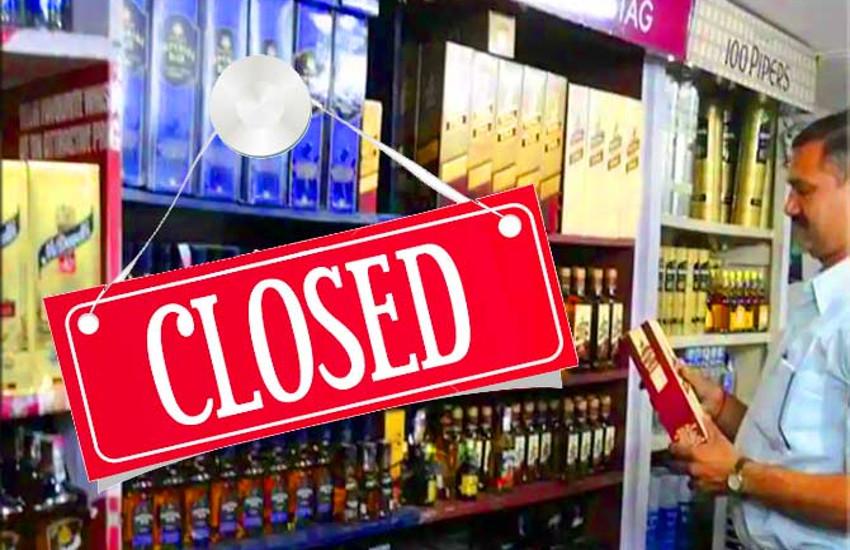 Liquor Shops Will Remain Closed For Three Days - पहले ही कर लें इंतजाम, कल  से तीन दिन तक बंद रहेंगी शराब की दुकानें   Patrika News