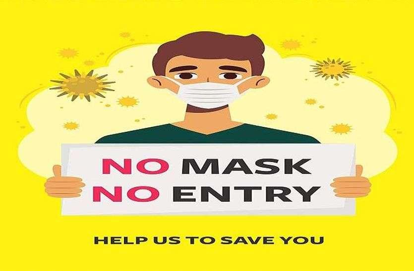 No Mask - No Entry - यहां नो मास्क-नो एंट्री