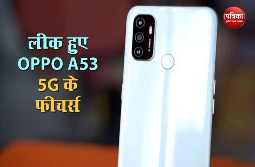 लॉन्च से पहले लीक हुए Oppo A53 5G के संभावित फीचर्स और कीमत, यहां जानें डिटेल