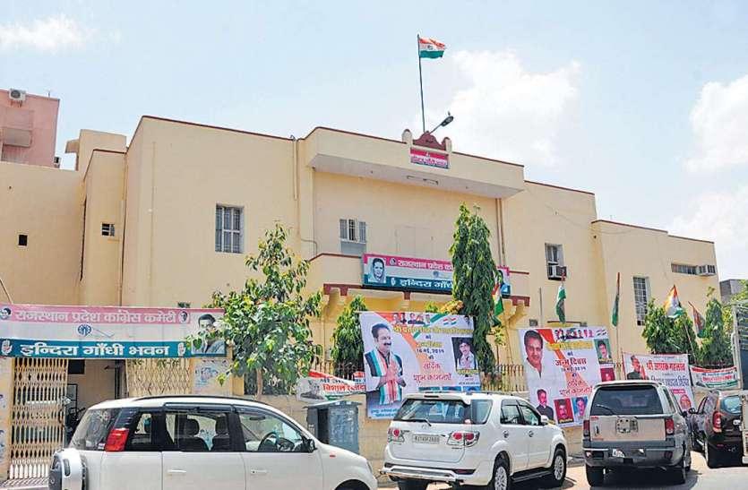 वोट बैंक छिटकने का डर  या डैमेज कंट्रोल, जयपुर सहित 10 जिलों में अल्पसंख्यकों को अध्यक्ष बनाने की तैयारी
