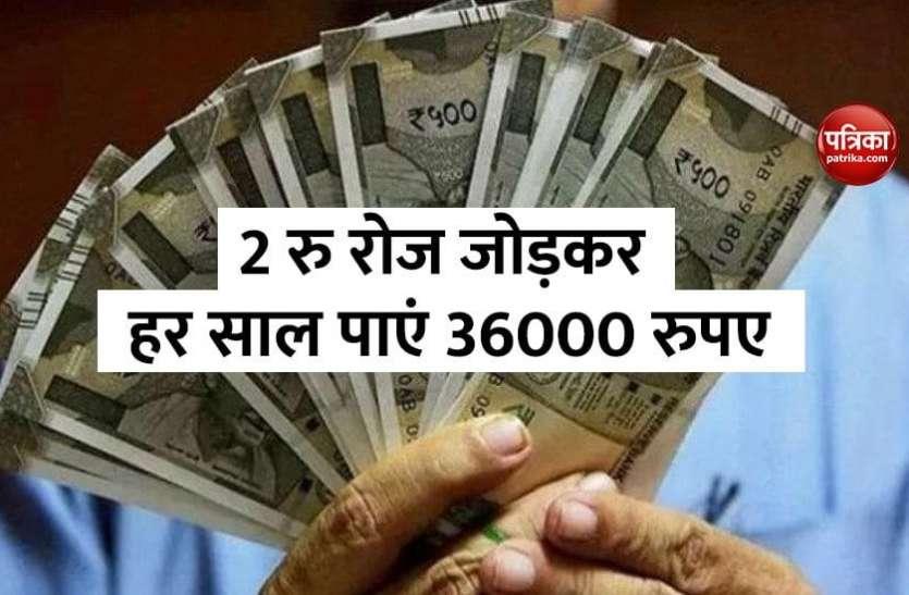 रोजना 2 रु जोड़कर इस स्क्रीम के तहत हर साल पाएं 36000 रुपए, जल्द ऐसे कराए रजिस्ट्रेशन
