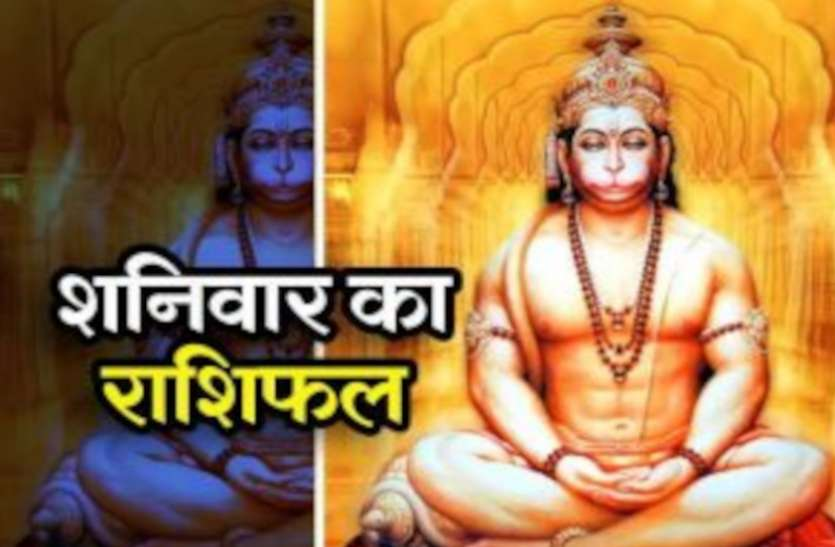 Aaj Ka Rashifal 12 में से 8 राशियों के लिए सुखदायक दिन, जानें आपके लिए क्या सौगात लाए शनिदेव