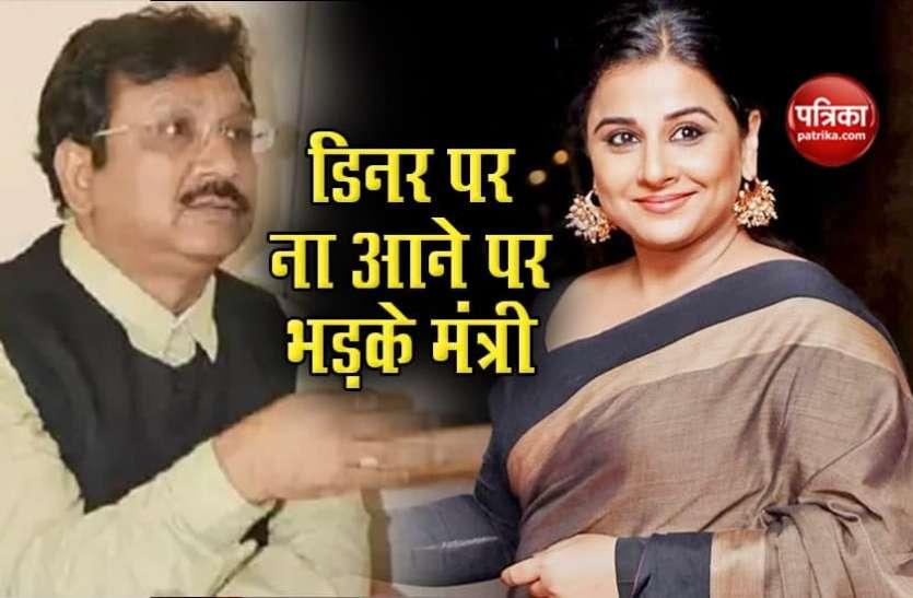 वन मंत्री के डिनर प्रस्ताव को ना कहना एक्ट्रेस Vidya Balan को पड़ा भारी, डीएफओ ने रोकी यूनिट की गाड़ी