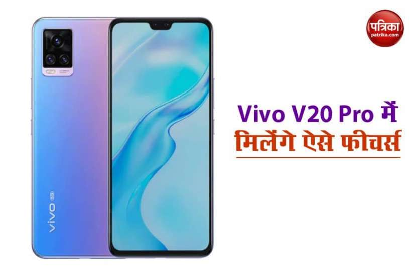 भारत में 2 दिसंबर को लॉन्च होगा Vivo V20 Pro, अब तक का सबसे पतला 5जी फोन, जानिए फीचर्स के बारे में