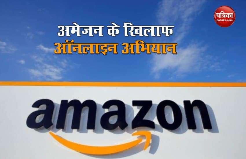 Amazon के खिलाफ शुरू किया गया ऑनलाइन अभियान, यहां जानें क्या है माजरा