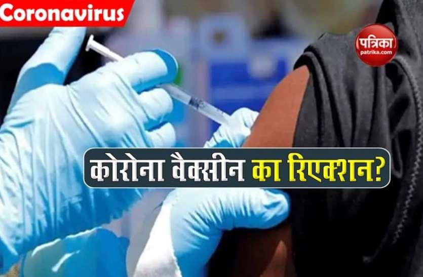 Covishield टीका लगवाने के बाद व्यक्ति की तबीयत बिगड़ी, मुआवजे के लिए सीरम को भेजा नोटिस