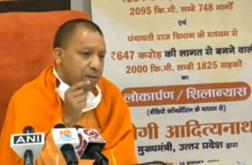 UP Top News : सीएम योगी ने यूपी की जनता को 2500 से ज्यादा सड़कों का दिया तोहफा, बरेली में लव जिहाद पहला केस दर्ज