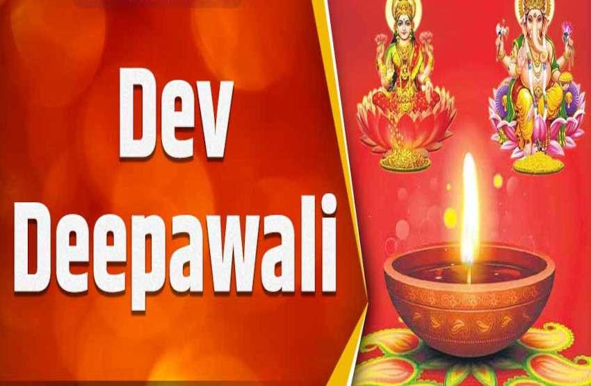 Dev Diwali 2020 क्यों मनाते हैं देव दीपावली, जानें देवताओं के धरती पर आकर इस पर्व को मनाने की कथा