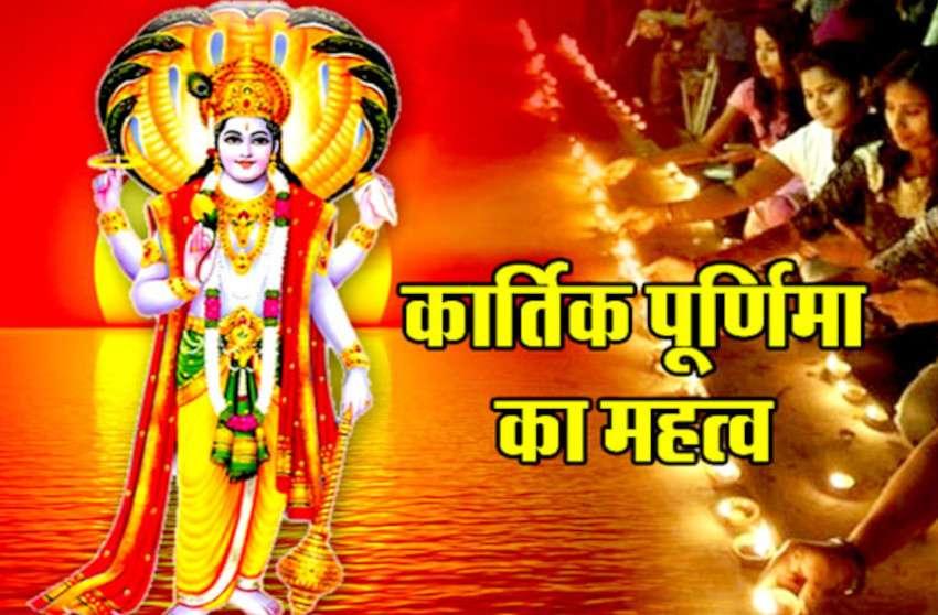 Kartik Purnima Ka Mahatva श्रीकृष्ण ने की थी राधाजी की पूजा, पुन: मिल जाता है इस दिन दिया गया दान