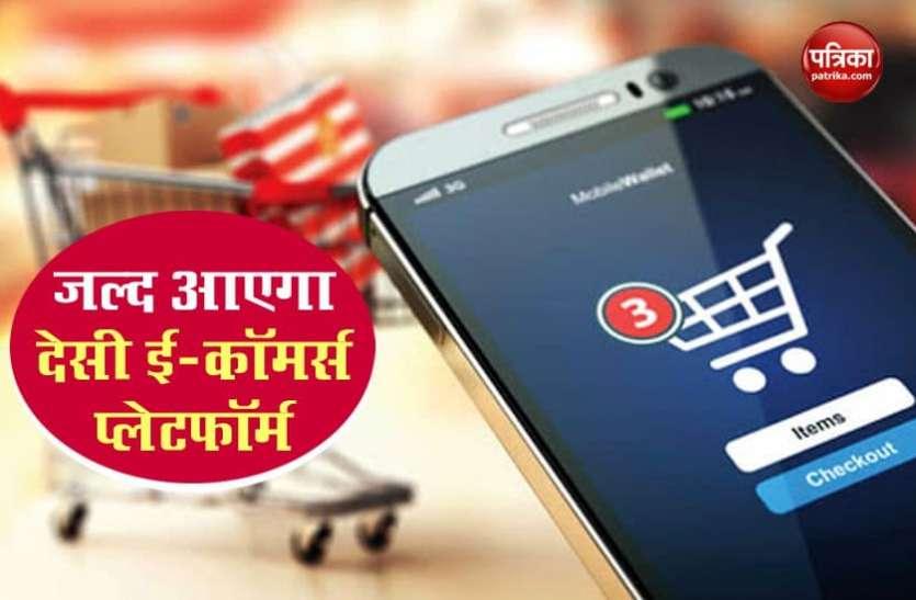 Amazon और Flipkart की टक्कर में भारत सरकार ला रही स्वदेशी ई-कॉमर्स प्लेटफॉर्म