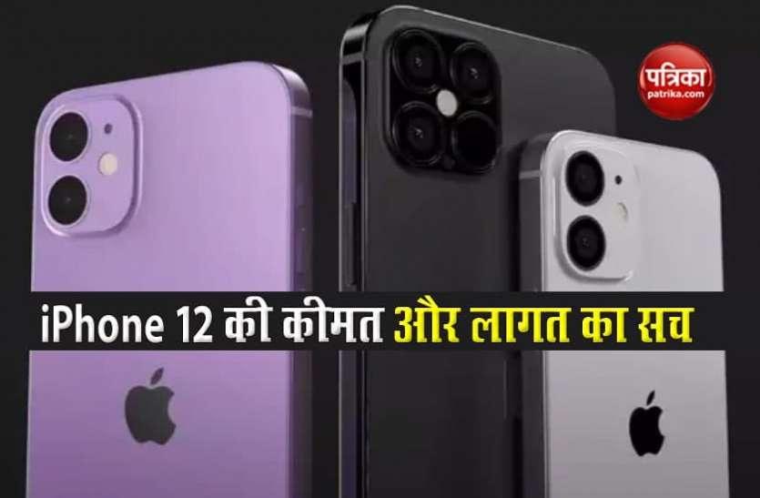 79,900 रुपए के iPhone 12 को बनाने में खर्च होते हैं मात्र 27,500 रुपए, यहां जानें लागत व कीमत का सच
