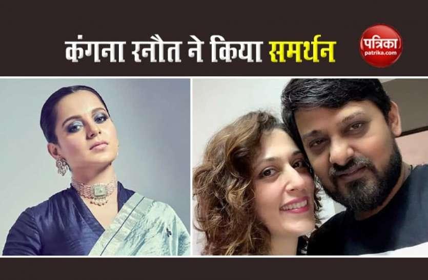 Wajid Khan की पत्नी के समर्थन में उतरीं कंगना रनौत, बोलीं- वह मेरे दोस्त की विधवा हैं...