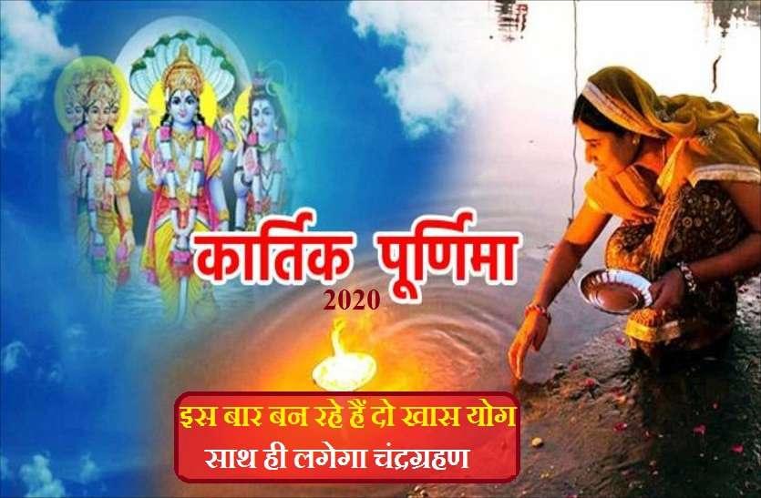 Kartik Purnima 2020: कार्तिक पूर्णिमा पर अक्षय पुण्यफल के लिए अवश्य करें दीपदान