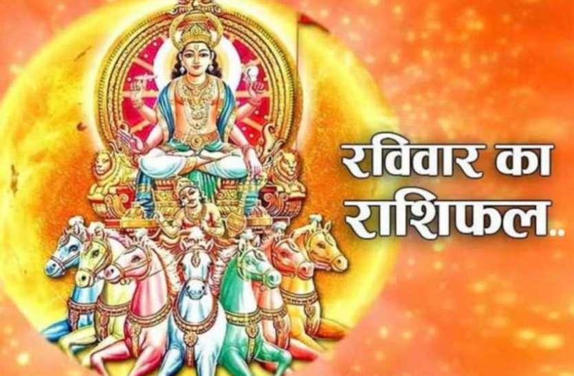 Aaj Ka Rashifal सिंह वालों की सभी इच्छाएं पूर्ण होंगी, कर्क—धनु वालों की होगी तरक्की, जानें आपके लिए क्या सौगात लाए सूर्य देव