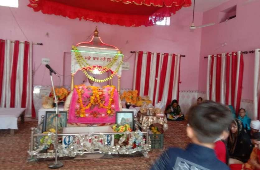 शबद कीर्तन और अरदास के साथ मना गुरु नानक का प्रकाश जन्मोत्सव