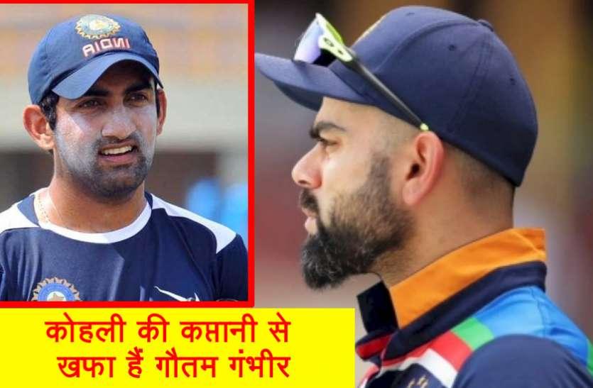 आस्ट्रेलिया के खिलाफ भारत की हार से खफा गौतम गंभीर ने उठाए कोहली पर सवाल