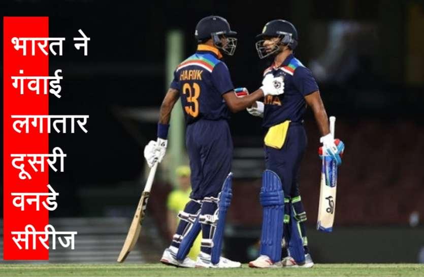 वनडे में भारत का खराब प्रदर्शन जारी, लगातार हार चुका है 5 मैच, गंवाई दूसरी वनडे सीरीज
