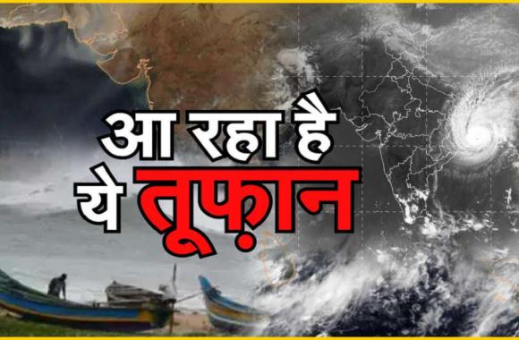 Alert: Tamil Nadu और Kerala में 'निवार' के बाद कहर बरपा सकता है 'बुरेवी' चक्रवात