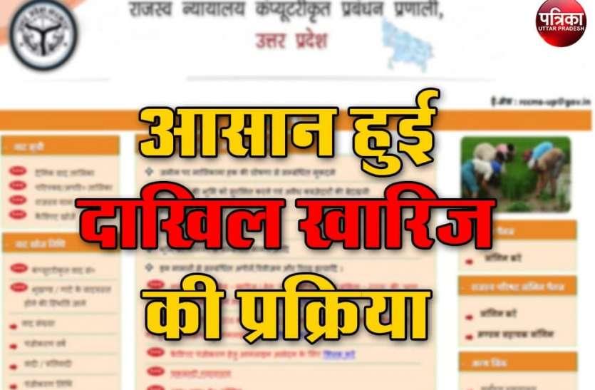 Dakhil Kharij : यूपी में अब आसान हुआ दाखिल खारिज कराना, ऐसे करें ऑनलाइन आवेदन