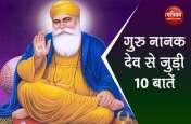 Guru Nanak Jayanti 2020: बाबा नानक के नाम से भी जाने जाते हैं गुरु नानक, जानें कुछ अनोखी बातें