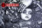 भोपाल गैस त्रासदी के 36 साल, पर आज भी रुला देती हैं ये खोफनाक तस्वीरें