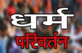 कानपुर में जबरन धर्म परिवर्तन मामलेे में अहम बिंदु, अब इनके खातों की भी होगी जांच