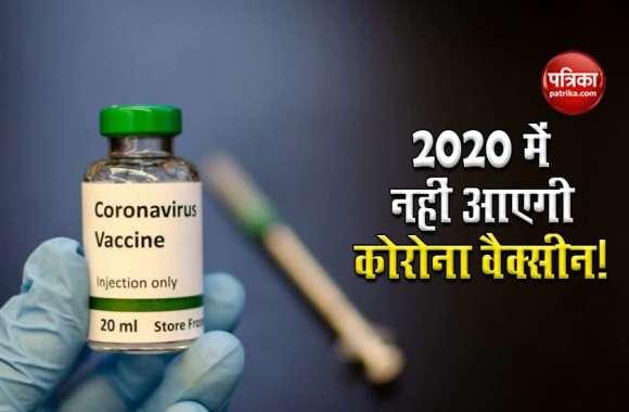 मर्क एंड कंपनी का खुलासा: Covid Vaccine 2020 में आ जाएगी, यह झूठा भरोसा