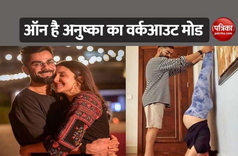 प्रेग्नेंसी के दौरान शीर्षासन करते हुए Anushka Sharma की फोटो हुई वायरल, पैर पकड़े हुए दिखे विराट कोहली