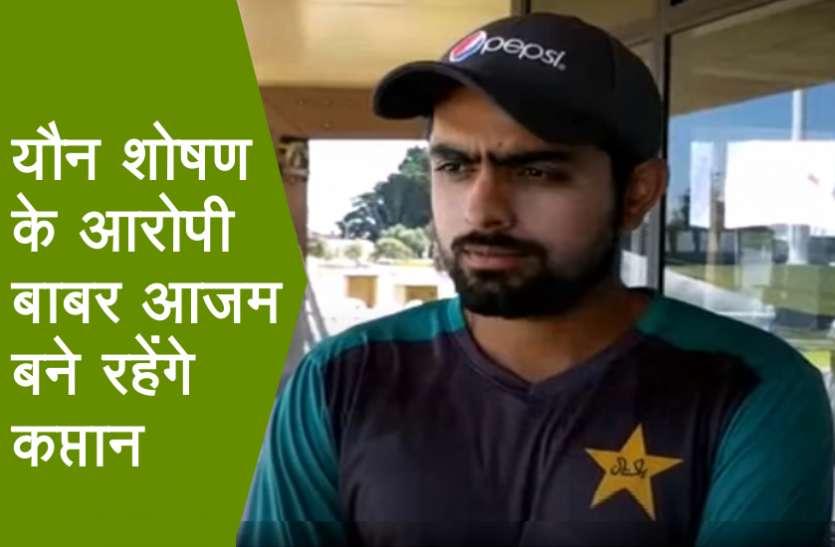 यौन शोषण के आरोपी बाबर आजम बने रहेंगे कप्तान, पाकिस्तानी बोर्ड ने दी ऐसी सफाई