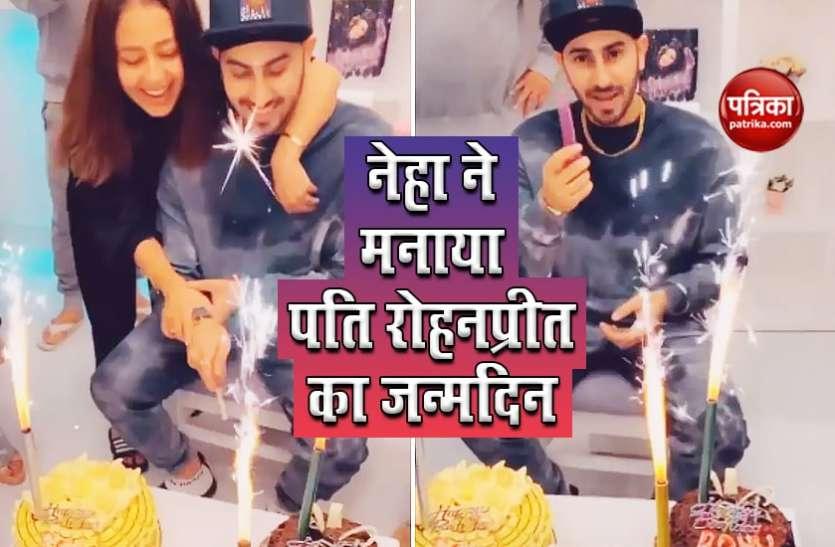 Neha Kakkar ने पति रोहनप्रीत के जन्मदिन पर दिया सरप्राइज, Kiss करते हुए दी बधाई
