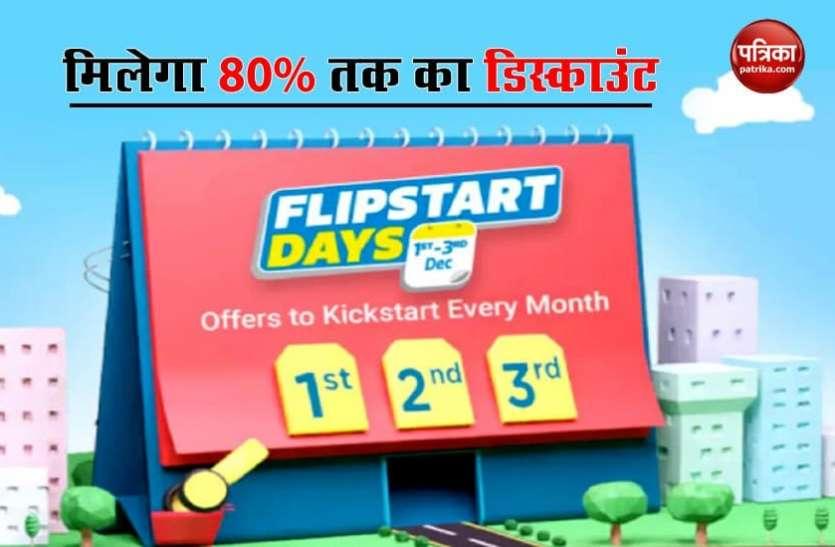 Flipkart की Flipstart Days आज से, मिलेगा 80 फीसदी तक का डिस्काउंट, यहां जानें डिटेल