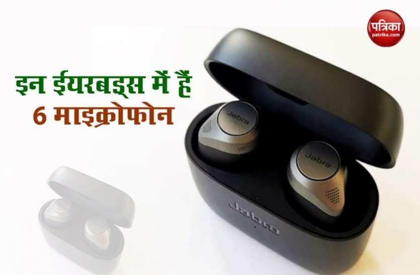 भारत में लॉन्च हुए jabra Elite 85t ईयरबड्स, मिलेगा 6 माइक्रोफोन का सपोर्ट