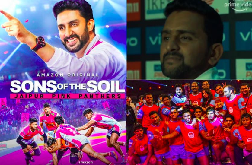Abhishek Bachchan ने 'सन्स ऑफ द सॉइल: जयपुर पिंक पैंथर्स' के हीरोज की रोचक जानकारी की शेयर