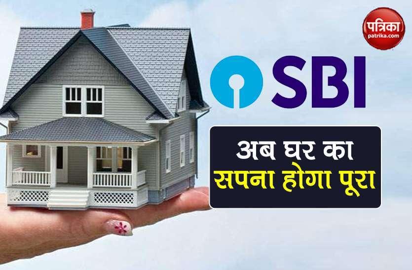 SBI Home Loan: घर बैठे आसानी से मिलेगा लोन, फॉलो करने होंगे ये आसान प्रोसेस