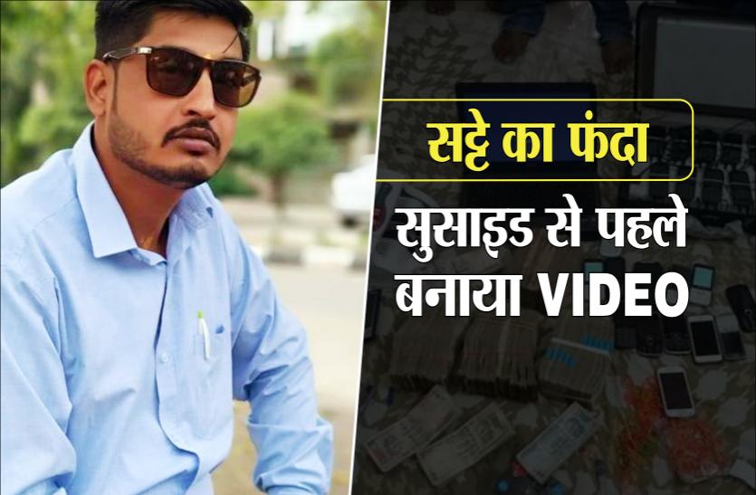सुसाइड से पहले भाई को भेजा वीडियो, बोला- मुझे बुलाकर पीटा, पैसे भी नहीं दिए, 10 लाख रुपए लेने हैं..
