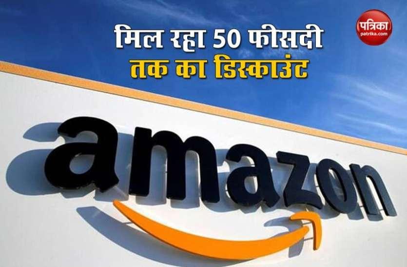 Amazon Wow Salary Days सेल में ये प्रोडक्ट्स खरीद सकते हैं सस्ते में, मिल रहा 50 फीसदी का डिस्काउंट
