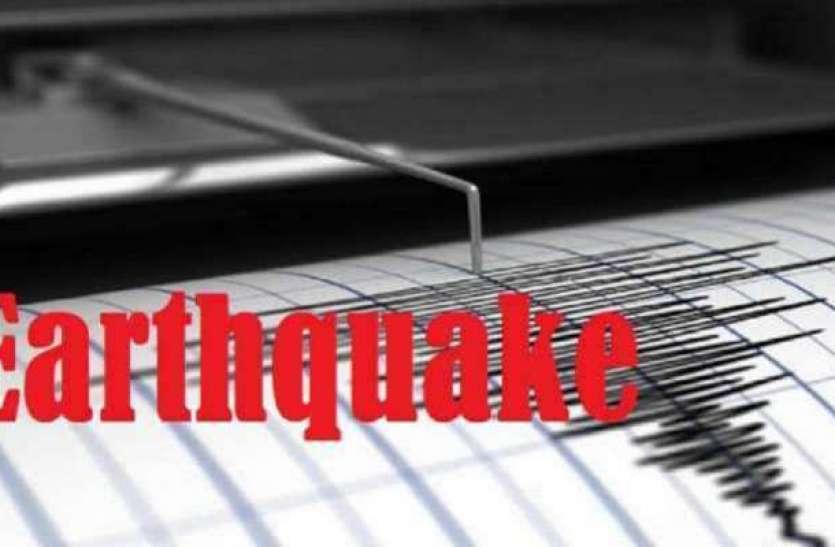 Earthquake: भूकंप से फिर दहली धरती, इन शहरों में महसूस हुए झटके