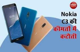 सस्ता हो गया Nokia C3 स्मार्टफोन, जानिए नई कीमतों और इसके फीचर्स के बारे में