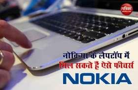 भारत में जल्द ही अपनी लैपटॉप सीरीज लॉन्च कर सकती है Nokia, जानिए संभावित फीचर्स के बारे में