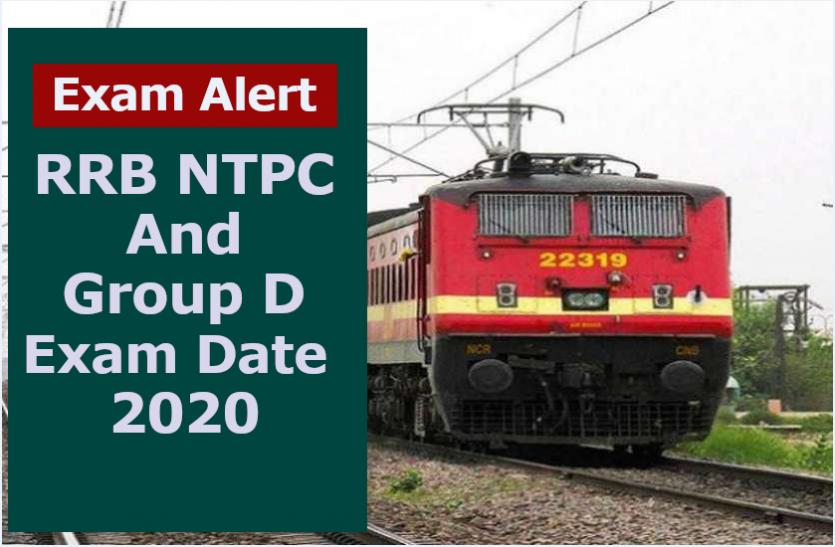 RRB NTPC And Group D Exam Date 2020: एनटीपीसी और ग्रुप डी भर्ती परीक्षाओं का अपडेट जारी, यहां पढ़ें