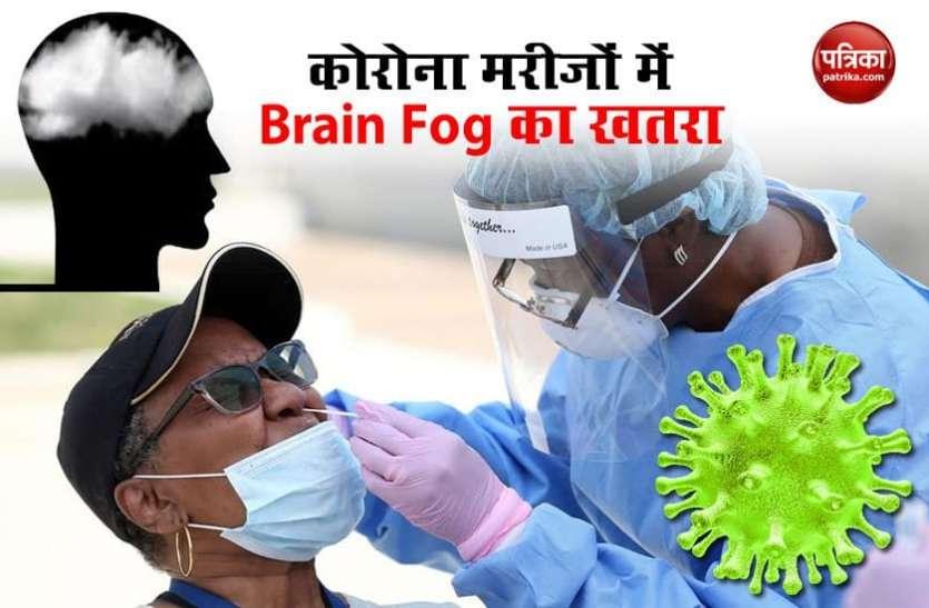 Corona मरीजों में बढ़ रहे Brain Fog के लक्षण, जानिए क्या है ये बीमारी और क्या हो रही समस्या